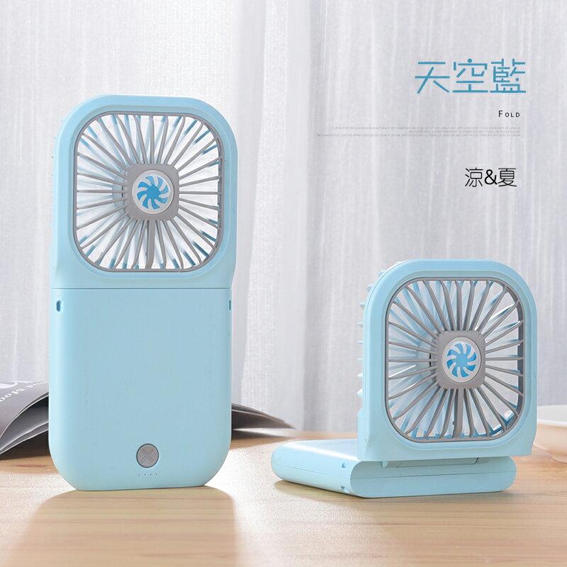 台灣現貨 2020新款 風扇 掛脖風扇 迷你小風扇 折疊風扇 USB 小風扇 可折疊 充電 手持 方便攜帶 超長使用時間 9