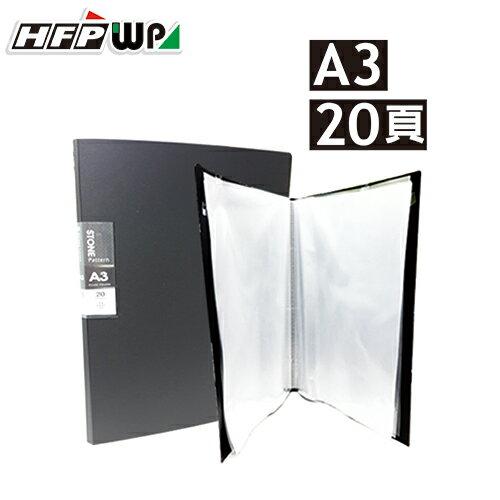 HFPWP 20頁A3資料簿 圖畫整理 好收納 環保材質台灣製 SF20A3 / 本