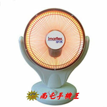 @南屯手機王@ 伊瑪Imarflex 10吋鹵素電暖器 ICH-1080 宅配免運費
