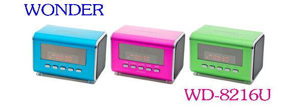 WONDER 旺德 USB/MP3/FM 隨身音響 WD-8216U (三色)◆可播放MP3音樂及FM收音機 ◆音源輸出功能(耳機插座) ◆外部音源輸入擴音功能