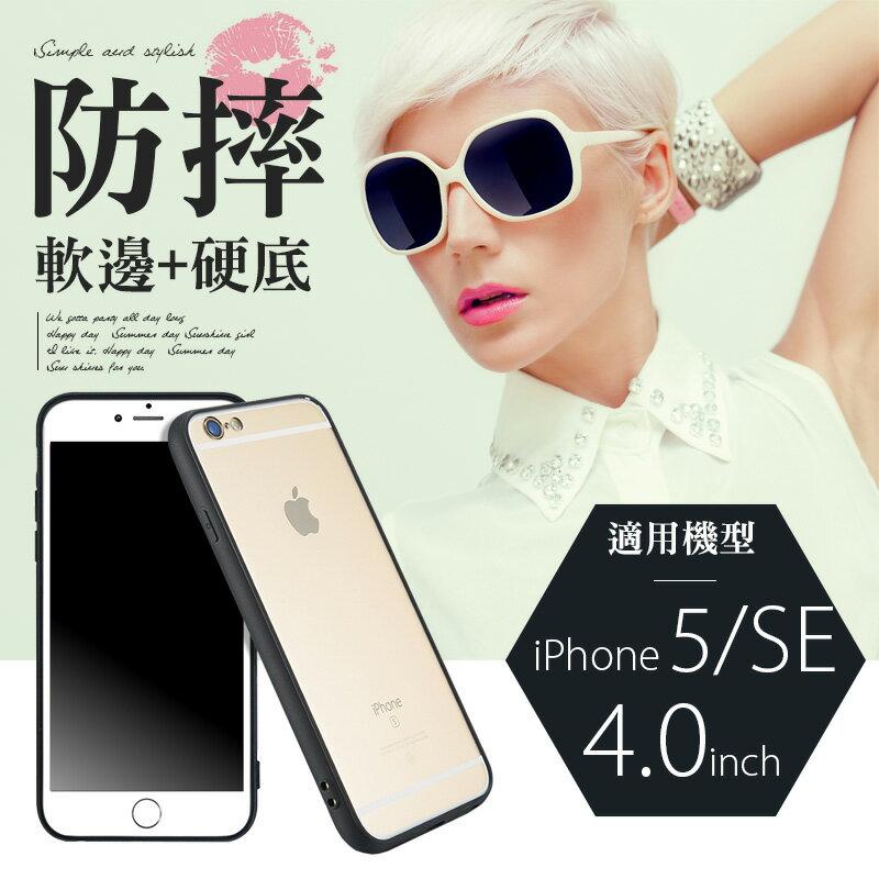 iPhone SE 5s 邊框防摔殼 防撞殼【C-I5-021】透明背蓋 背殼 矽膠邊框 - 限時優惠好康折扣