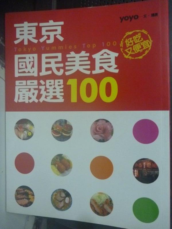 【書寶二手書T4/旅遊_XGB】東京國民美食嚴選100_yoyo