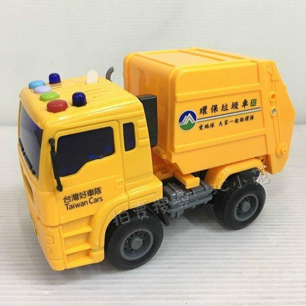 【Fun心玩】(8折) 台灣好車隊 迷你垃圾車 國語 磨輪車 垃圾車 模型車 工程車 聲光效果 兒童 ST安全玩具