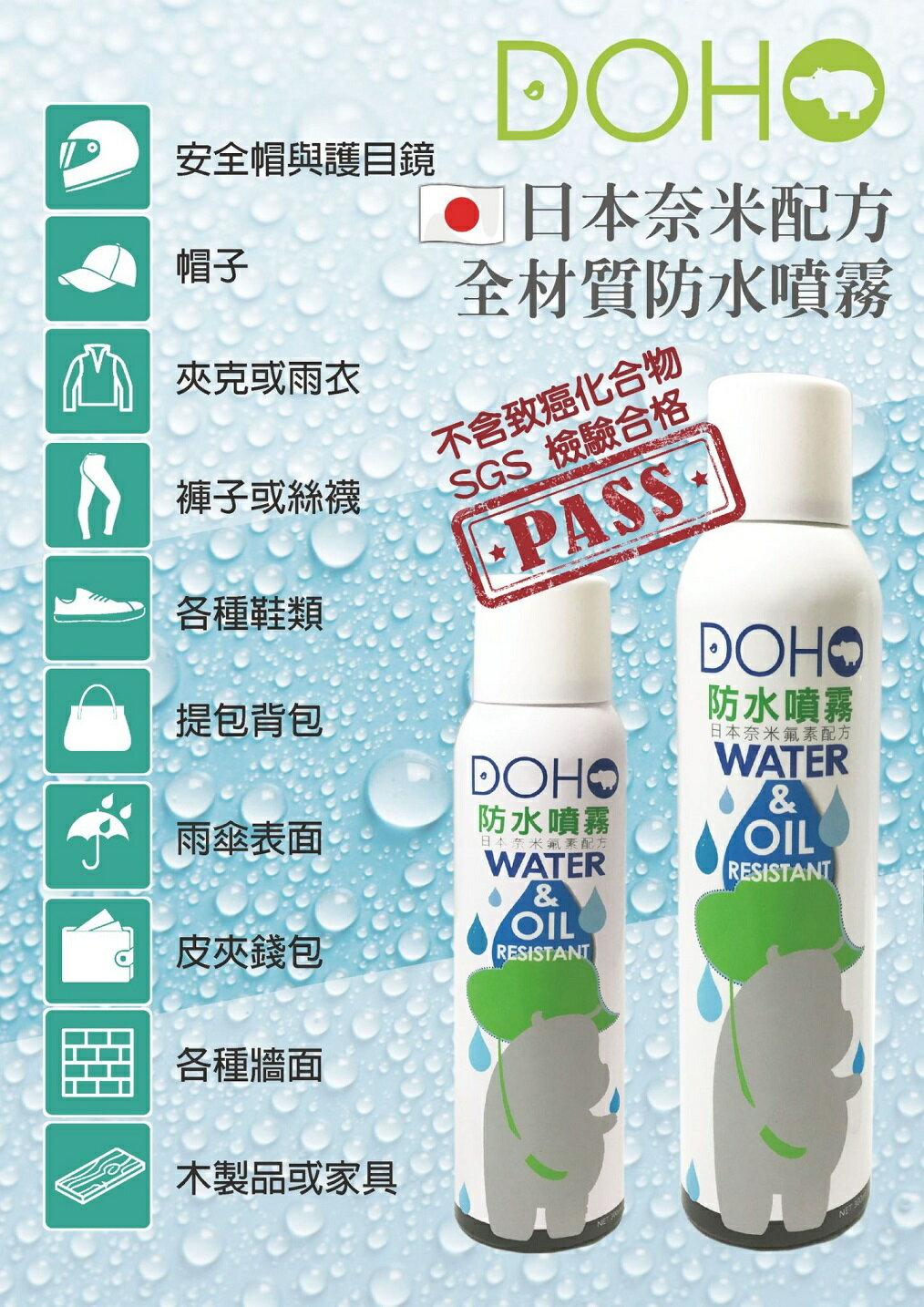 DOHO 日本奈米防水噴霧 - 大罐(300ML)