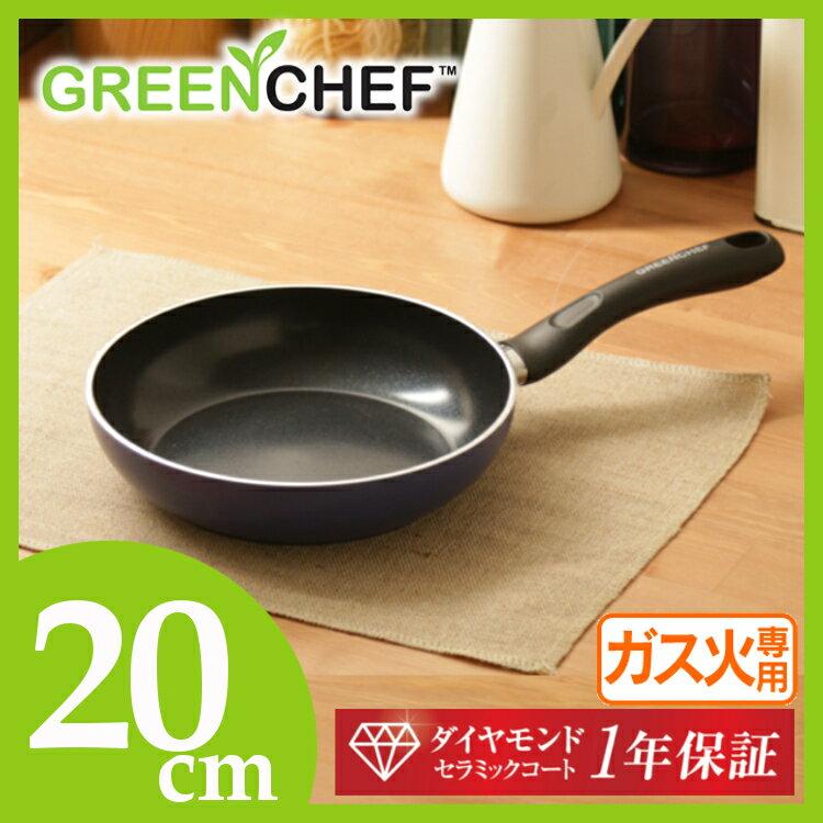 日本必買 免運/代購-日本IRIS OHYAMA/GREEN CHEF/鑽石塗層陶瓷鍋/瓦斯爐專用款/平底煎鍋/GC-DF-20G/20公分/527484