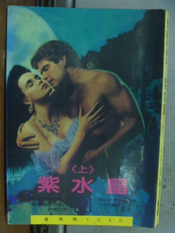 【書寶二手書T6/言情小說_ORC】紫水晶(上)_喬治娜珍雀