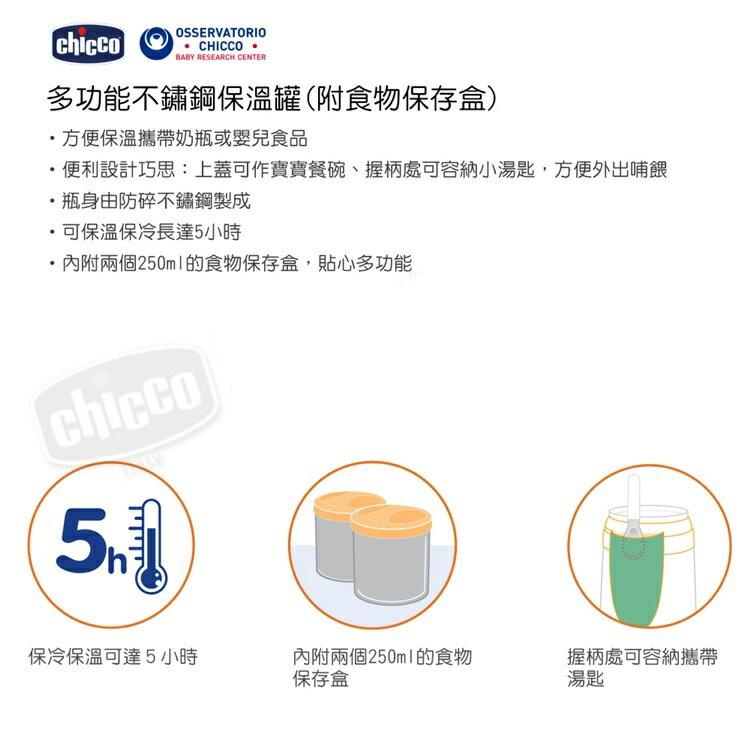 【領券滿額折150】Chicco 多功能不鏽鋼保溫罐(附食物保存盒) 899元 618購物節