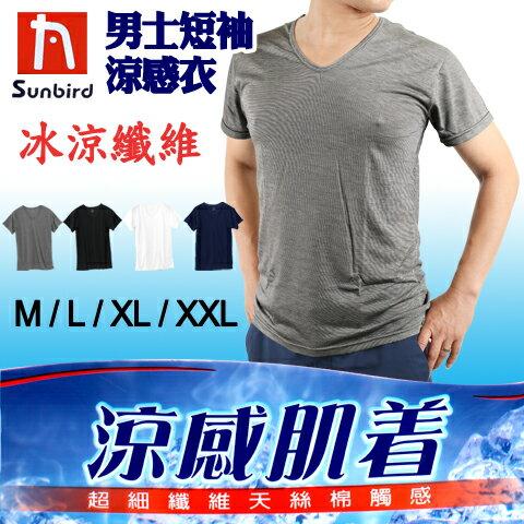 ~esoxshop~Sunbird 天絲棉 冰涼纖維 涼感肌著 吸濕排汗 男士短袖涼感衣