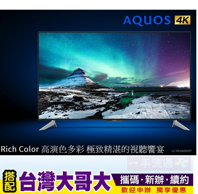 Sharp 4K智能連網液晶電視 60吋 夏普 攜碼台灣大哥大4G上網月租方案 電視機優惠