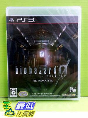 (現金價) PS3 惡靈古堡 0 HD Remaster 純日版