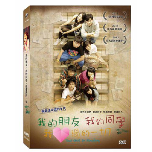 我的朋友我的同學我愛過的一切DVD陳世維陳欣淇