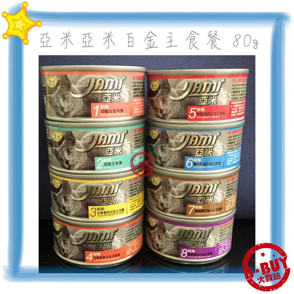 BBUY 亞米 Yami 白金 主食餐 80g 主食貓罐 8種口味 單罐 一箱 24罐 下標區 犬貓寵物用品批發
