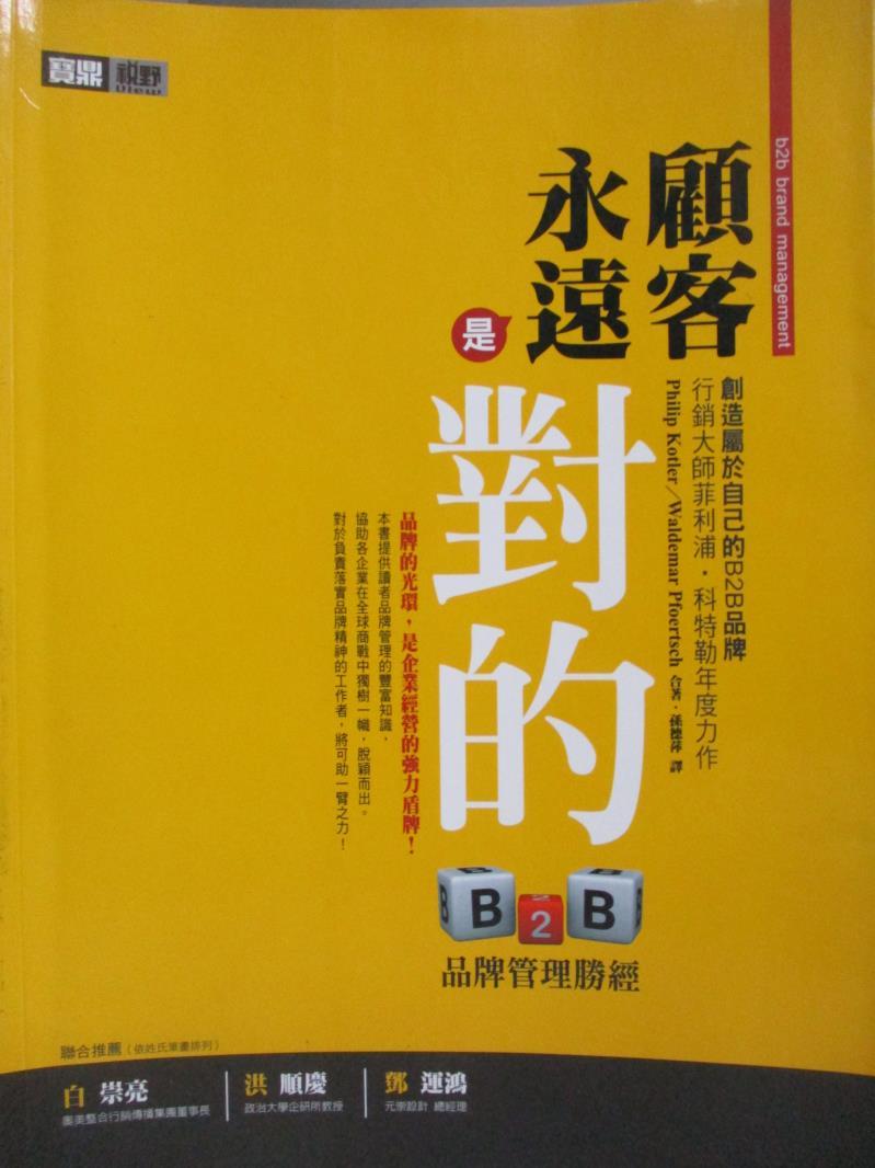 ~書寶 書T9/行銷_ZGI~顧客永遠是對的~B2B品牌管理勝經_孫德萍 菲利浦.科特勒