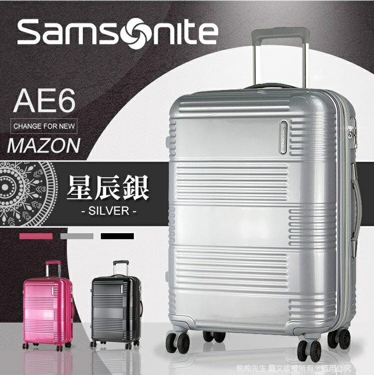 《熊熊先生》下殺7折 Samsonite新秀麗 Mazon系列 24吋 輕量 行李箱/旅行箱 可加大 AE6雙排輪飛機輪 詢問另有優惠
