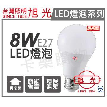 旭光 LED 8W 3000K 黃光 E27 全電壓 球泡燈  SI520029