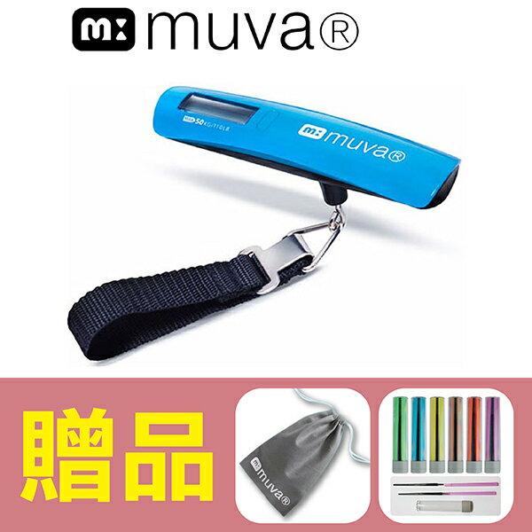 【muva】電子行李秤-精湛藍(內附收納袋),贈品:晶透便利環保筷x1