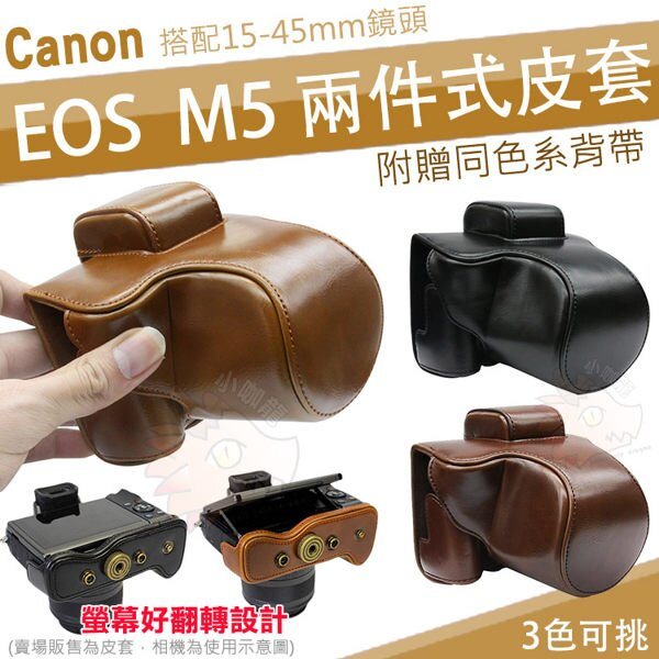 Canon EOS M5 兩件式皮套 相機包 相機皮套 保護套 復古皮套 棕色 黑色 咖啡 皮套 15-45mm鏡頭