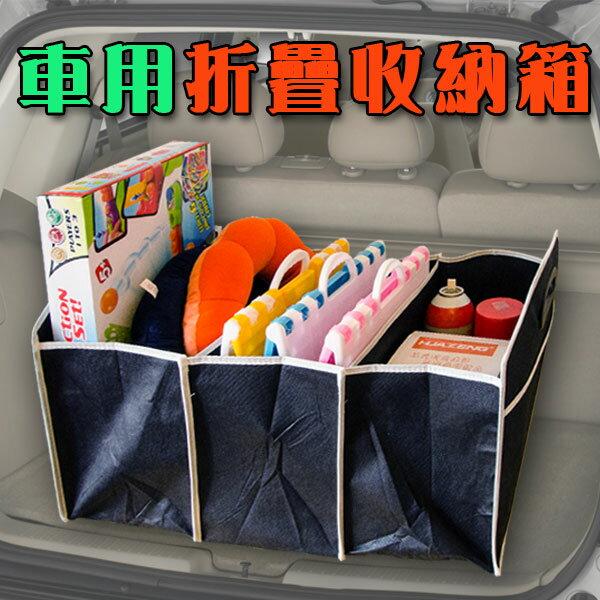 【aife life】車用無紡布折疊收納箱/後車箱工具置物籃/汽車內隔層雜物袋/分類格儲物盒/嬰兒奶瓶粉面紙巾盒/戶外野餐/玩具整理/贈品禮品
