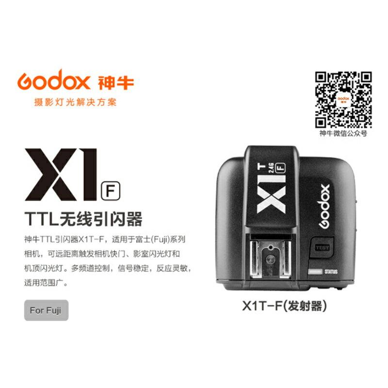~相機 ~ Godox 神牛 X1 閃光燈無線電TTL 發射器 X1F TX Fuji 富