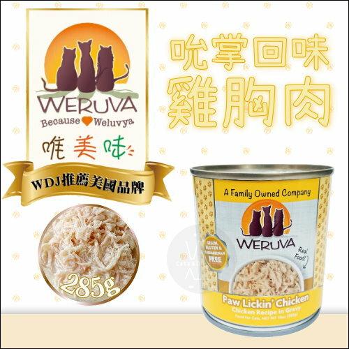 WERUVA唯美味〔無穀主食貓罐,吮掌回味雞胸肉,285g〕(一箱12入) - 限時優惠好康折扣