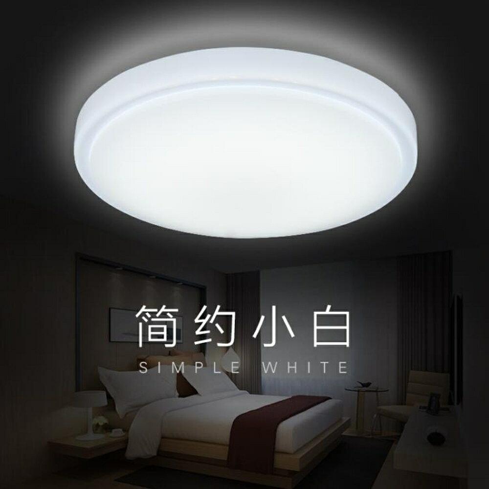 吸頂燈室燈簡約LED吸頂燈臥室房間客廳燈具陽台廚衛過道走廊倉庫工程圓形面包燈DF『清涼一夏鉅惠』