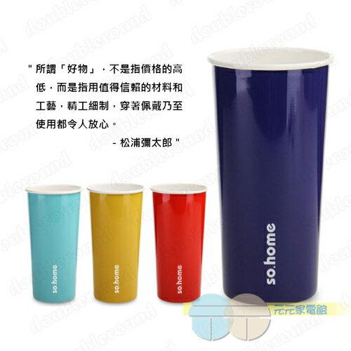 so.home不鏽鋼雙層琺瑯杯 4色可選 C492-45