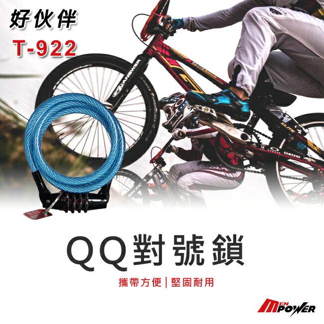 【禾笙科技】不挑色 好伙伴系列 T922 QQ對號鎖 固定式密碼 台灣製造 T922