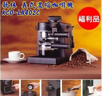 (福利品)【歌林】義式濃縮咖啡機KCO-LN402C 保固免運-隆美家電