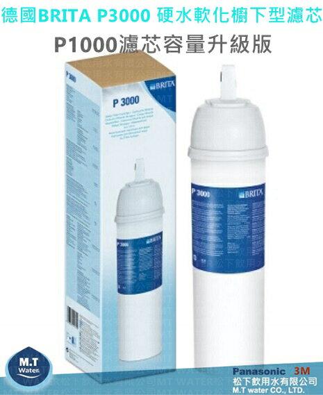 德國 BRITA Plus P3000櫥下硬水軟化長效型濾水/ (適用Brita A1000、P1000濾水系統)