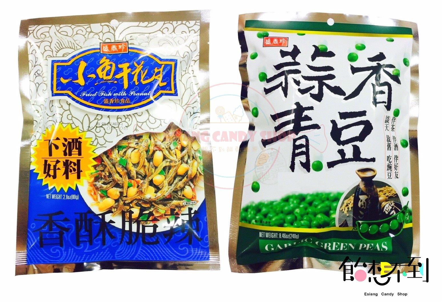 〚盛香珍〛小魚干花生80g/蒜香青豆 240g