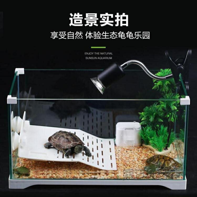 魚缸 森森烏龜缸帶曬台水陸缸玻璃小中型巴西龜養龜缸養烏龜專用缸