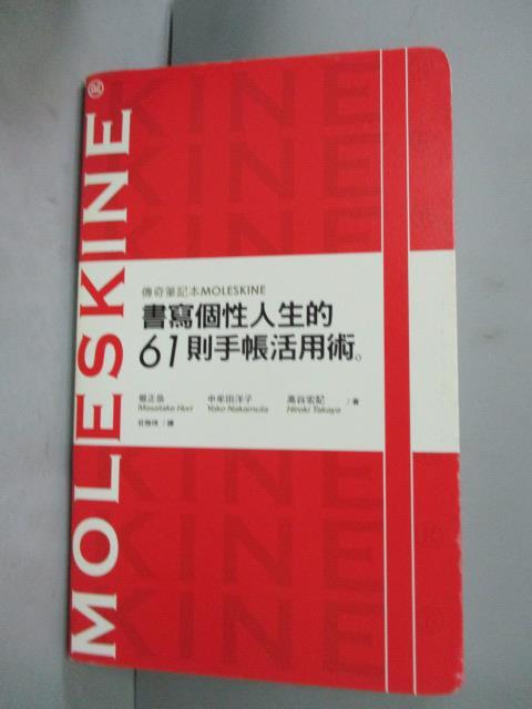 ~書寶 書T7/嗜好_GIY~傳奇筆記本MOLESKINE:書寫 人生的61則手帳活用術_
