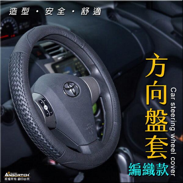 權世界汽車百貨用品:權世界@汽車用品編織款汽車方向盤專用保護皮套~柔軟舒適吸汗止滑散熱ABT-A005