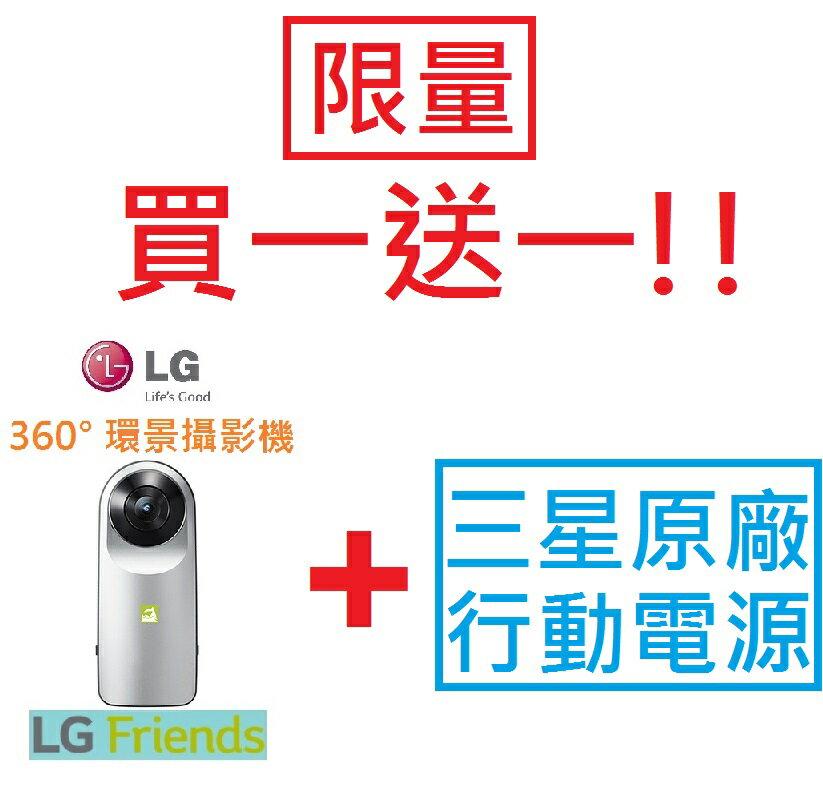 【限量買一送一】樂金 LG FRIENDS 系列 360度環景攝影機(LGR105.ATWNTS)(送三星原廠行動電源)