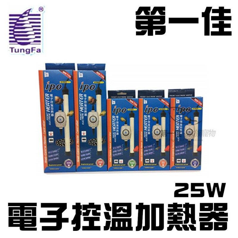 [第一佳 水族寵物] 台灣T&F同發 IPO新型 電子控溫加熱器25W 保溫器 加溫棒 加熱器 加熱管 E-IP-025