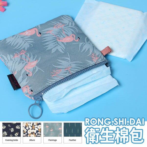 肩背包~韓國RONG.SHI.DAI清新印花拚色衛生棉包 萬用小包 收拿包 3C包 仕女包