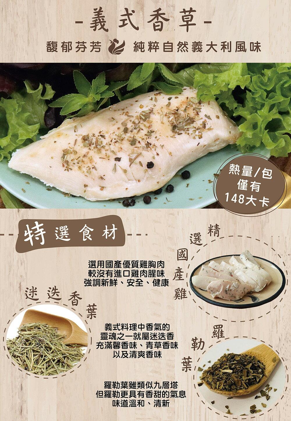 【田倉一食品】《義式香草》舒肥嫩雞胸肉|通過SGS認證|(1片/包約:140g)|增肌好選擇|沙拉主菜