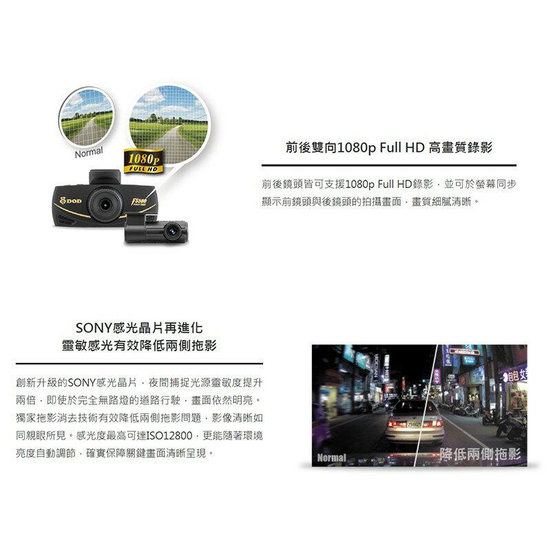R7d1【DOD FS500】1080p GPS行車記錄器 雙鏡頭 130度廣角 SONY感光 停車監控 送32G+支架