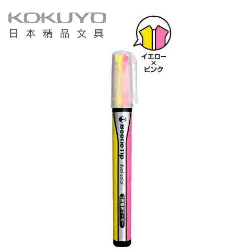 日本 KOKUYO Beetle Tip獨角仙螢光筆(雙色)PM-L303-1-1P-黃粉 / 支