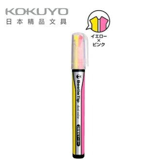 日本 KOKUYO Beetle Tip獨角仙螢光筆(雙色)PM-L303-3-1P-橘藍/ 支