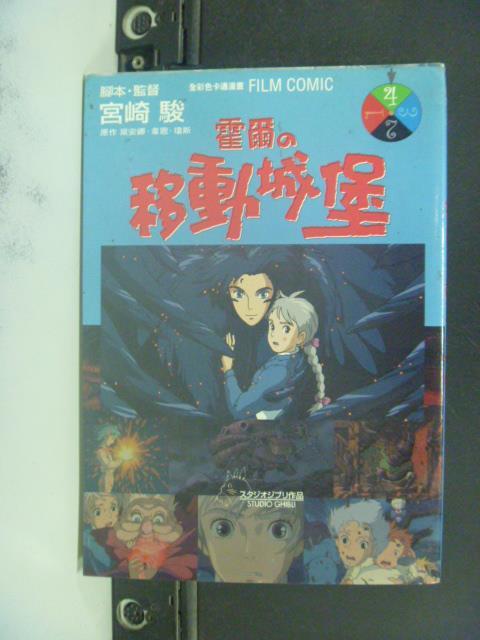 【書寶二手書T4/漫畫書_GTJ】霍爾的移動城堡 4(完)_王明聖, 宮崎駿