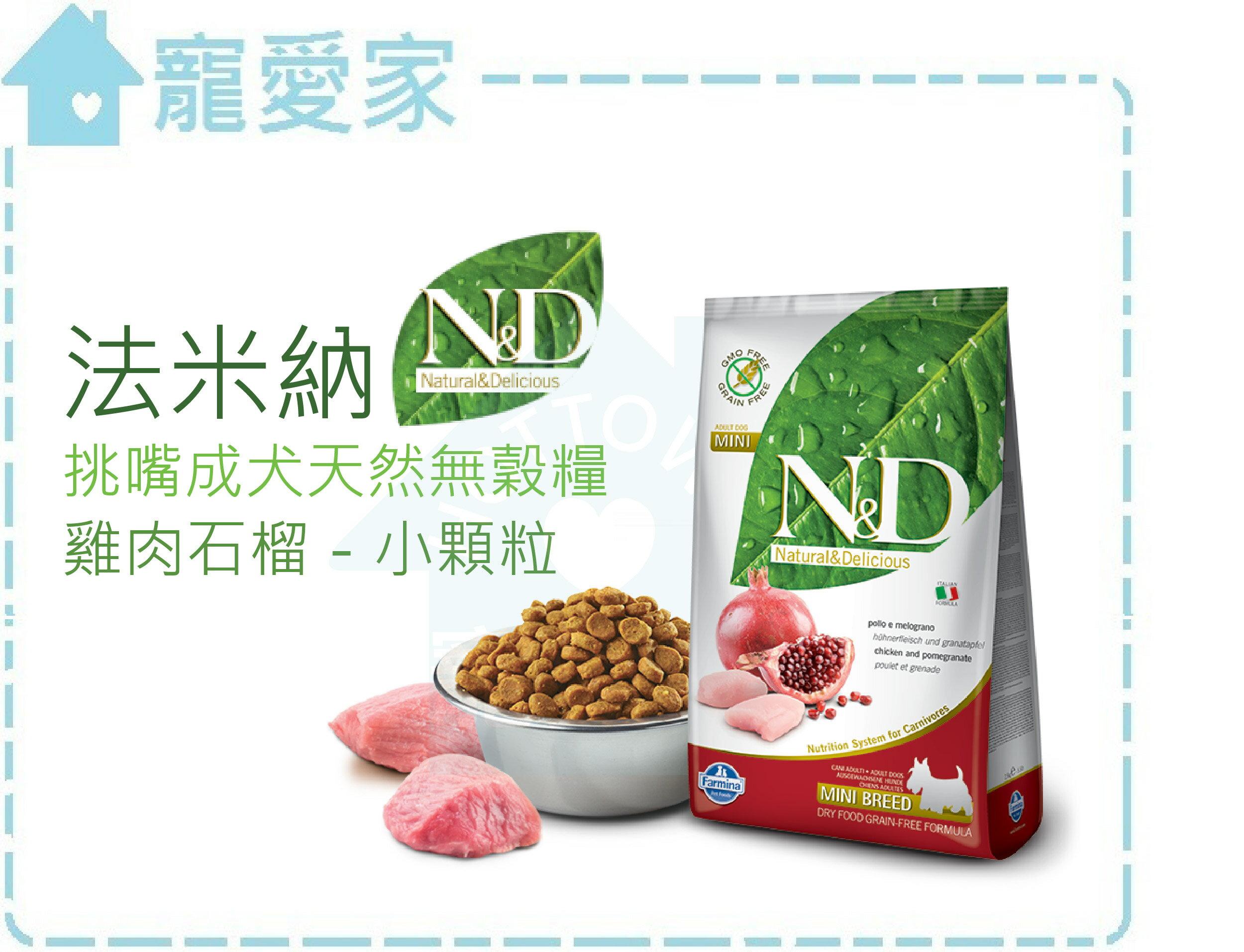 ☆寵愛家☆ 法米納 成犬無穀糧GD-2 雞肉石榴 小顆粒 0.8kg