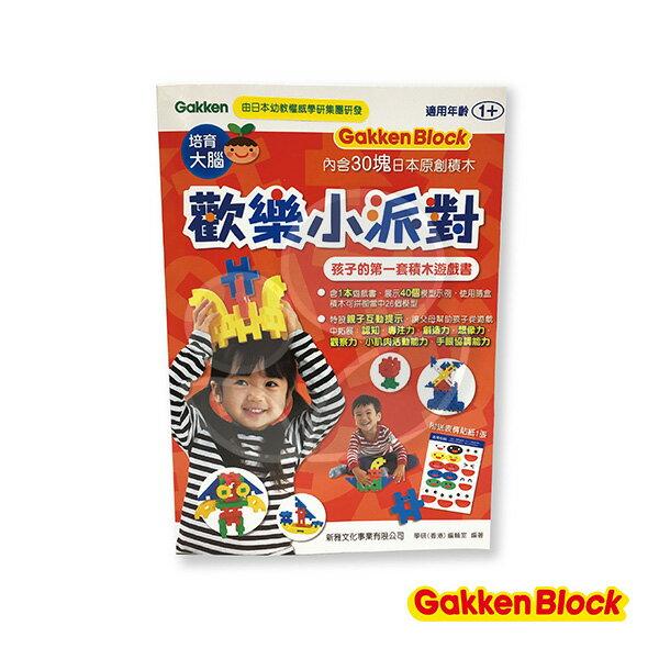 Weicker唯可日本Gakken學研益智積木歡樂小派對-孩子的第一套積木遊戲書【悅兒園婦幼生活館】