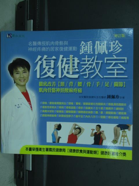 【書寶二手書T1/醫療_JRR】鍾佩珍復健教室_鍾佩珍_原價350