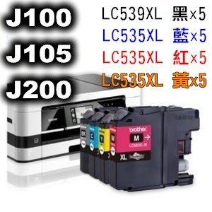 BROTHER LC539XL黑+LC535XL藍+LC535XL紅+LC535XL黃 相容墨水匣LC539/LC539XL(任選20顆)  /適用機型:BROTHER MFC-J100/MFC-J105/MFC-J200