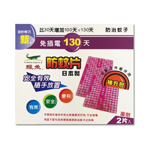新鱷魚 130天防蚊片補充包/2片組 露營郊遊 戶外防蟲 防蚊 除蟲 驅蚊 日本製