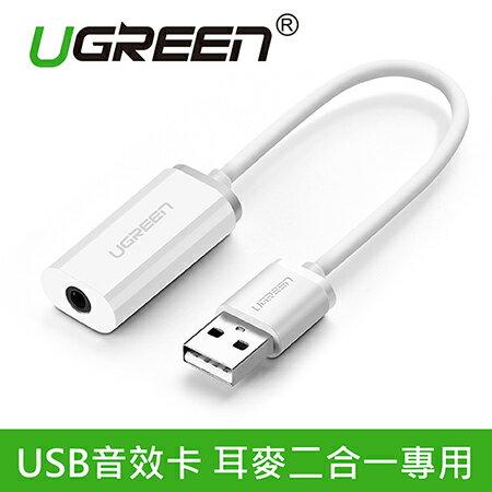 綠聯 USB音效卡 耳麥二合一專用