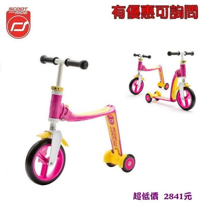 *美馨兒* 奧地利Scoot & Ride 幼兒滑步 滑板 平衡車 Highwaybaby1Y+ (粉色) 2841元(有優惠可詢問)