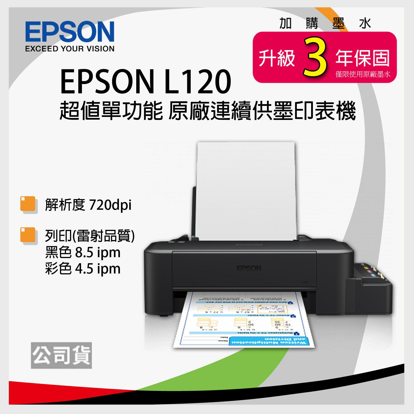 【免運】EPSON L120 單功能超值連續供墨印表機 (原廠保固)