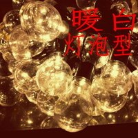 幫家裡聖誕佈置裝飾推薦聖誕佈置燈飾到LED5cm透明大圓球戶外串燈usb電池燈露營.婚禮.求婚.生日.聖誕佈置 聖誕佈置裝飾推薦就在麻吉小舖推薦幫家裡聖誕佈置裝飾
